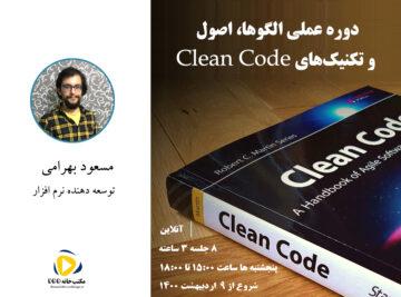 دوره آموزشی Clean Code