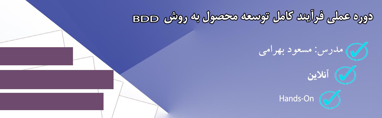 دوره آموزشی BDD