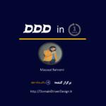 DDD in 1 Hour
