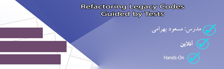 دوره آموزشی بهبود کدهای Legacy به کمک Test