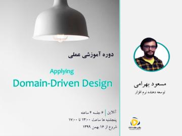 دوره اموزشی عملی Applying Domain-Driven Design